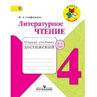 Школа России. Литературное чтение. Тетрадь учебных достижений. 4 класс