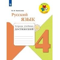 Школа России. Русский язык. Тетрадь учебных достижений. 4 класс