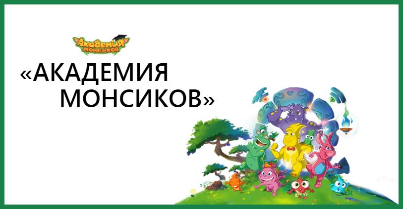 Академия Монсиков