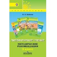 Перспектива. Литературное чтение. 3 класс. Методические рекомендации
