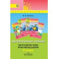 Перспектива. Литературное чтение. 4 класс. Методические рекомендации