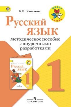 Русский язык. Методическое пособие с поурочными разработками. 1 класс