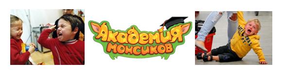 «Академия Монсиков»