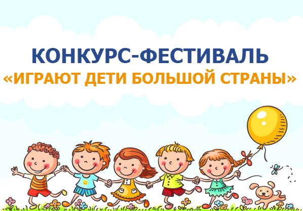 Конкурс-фестиваль «Играют дети большой страны»