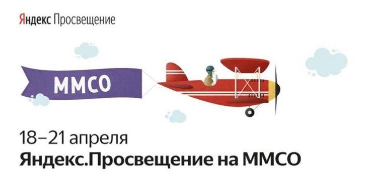 «Яндекс.Просвещение на ММСО»