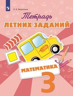 Тетрадь летних заданий. Математика. 3 класс