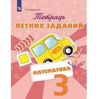 Школа России. Математика. Тетрадь летних заданий. 3 класс