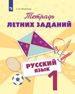 Тетрадь летних заданий. Русский язык. 1 класс