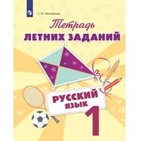 Школа России. Русский язык. Тетрадь летних заданий. 1 класс