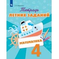 Школа России. Математика. Тетрадь летних заданий. 4 класс