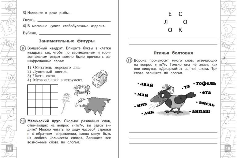 задание первый класс русский язык