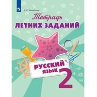 русский язык 2 класс школа россии задания