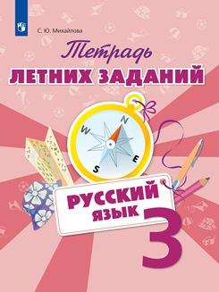 Тетрадь летних заданий. Русский язык. 3 класс