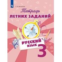 Перспектива. Русский язык. Тетрадь летних заданий. 3 класс