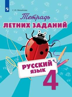Тетрадь летних заданий. Русский язык. 4 класс