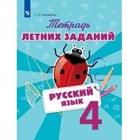 Школа России. Русский язык. Тетрадь летних заданий. 4 класс