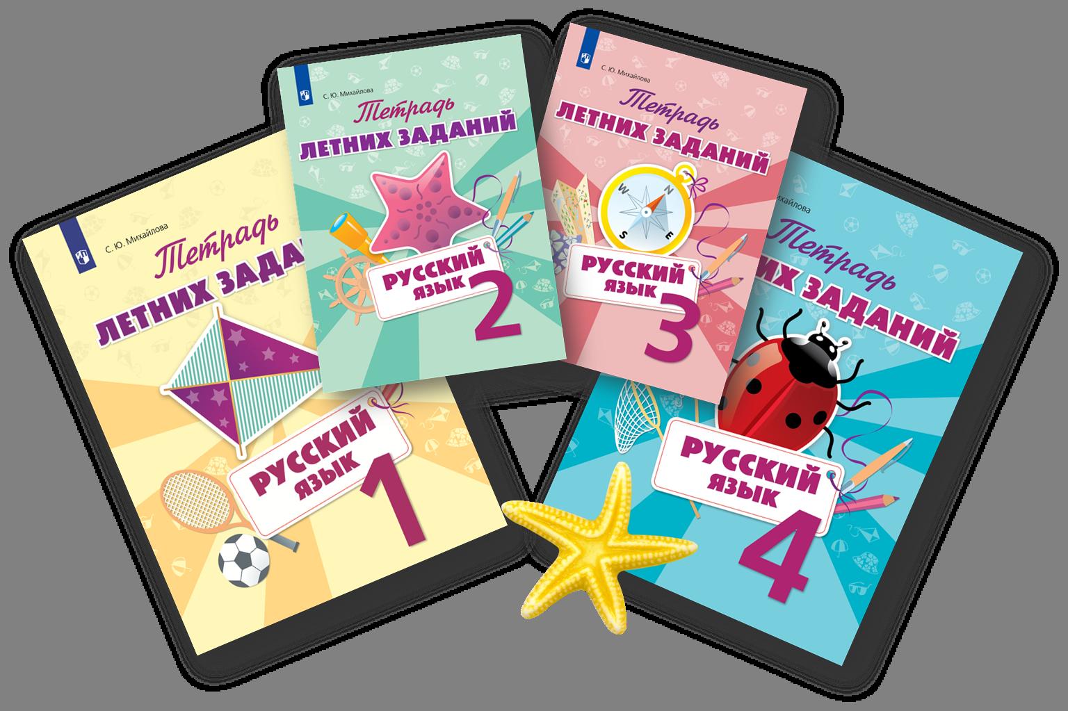 Тетрадь летних заданий. Русский язык