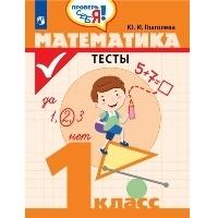 Школа России. Математика. Тесты. 1 класс