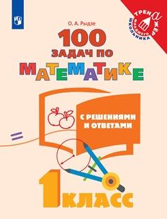 Математика. 100 задач с ответами и решениями. 1 класс