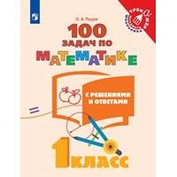 Школа России. Математика. 100 задач с ответами и решениями. 1 класс