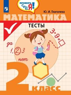 Математика. Тесты. 2 класс