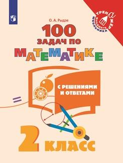 Математика. 100 задач с ответами и решениями. 2 класс