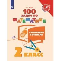 Школа России. Математика. 100 задач с ответами и решениями. 2 класс