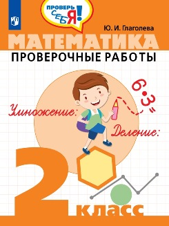 Математика. Проверочные работы. 2 класс