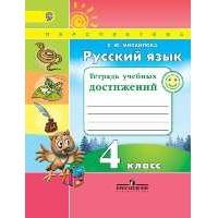 Перспектива. Русский язык. Тетрадь учебных достижений. 4 класс