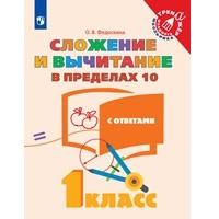 Школа России. Математика. Сложение и вычитание в пределах 10. 1 класс