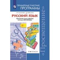 Перспектива. Русский язык. Примерные рабочие программы. Предметная линия учебников системы «Перспектива». 1-4 классы