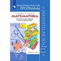 Перспектива. Математика. Примерные рабочие программы. Предметная линия учебников системы «Перспектива». 1-4 классы