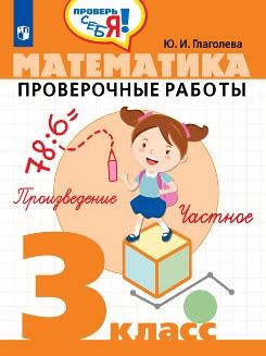 Математика. Проверочные работы. 3 класс