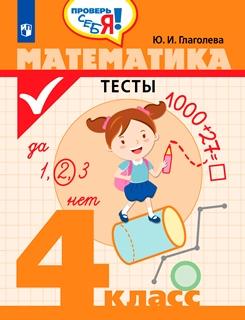 Математика. Тесты. 4 класс