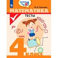 Школа России. Математика. Тесты. 4 класс