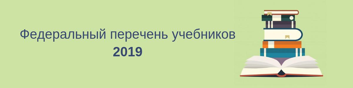Федеральный перечень учебников 2019