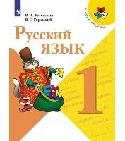 Школа России. Русский язык. Учебник. 1 класс