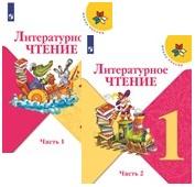 Школа России.  Литературное чтение. Учебник. 1 класс. В 2 частях