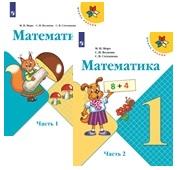 Школа России. Математика. Учебник. 1 класс. В 2 частях
