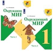 Школа России. Окружающий мир. Учебник. 1 класс. В 2 частях