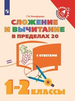Математика. Сложение и вычитание в пределах 20 с ответами. 1-2 классы