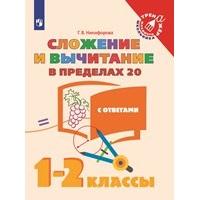 Школа России. Сложение и вычитание в пределах 20 с ответами. 1-2 классы