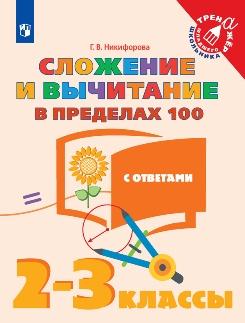 Математика. Сложение и вычитание в пределах 100 с ответами. 2-3 классы