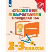 Школа России. Сложение и вычитание в пределах 100 с ответами. 2-3 классы