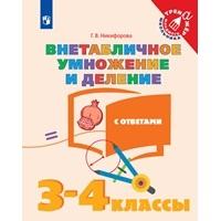 Школа России. Внетабличное умножение и деление с ответами. 3-4 классы