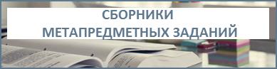 Сборники метапредметных заданий для начальной школы