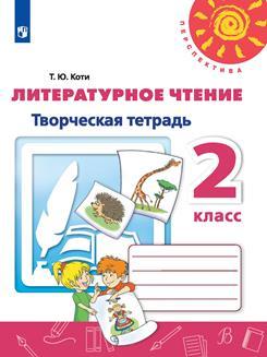 Литературное чтение. Творческая тетрадь. 2 класс