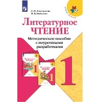 Школа России. Литературное чтение. Методические рекомендации. 1 класс