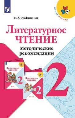 Литературное чтение. Методические рекомендации. 2 класс
