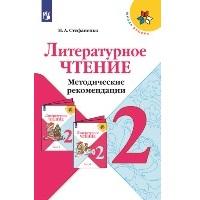 Школа России. Литературное чтение. Методические рекомендации. 2 класс